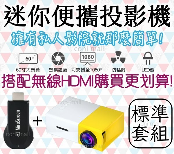 【coni shop】YG300便攜迷你投影機+HDMI套組 投影器 投屏器 HDMI 看戲神器 微型投影器 攜帶型