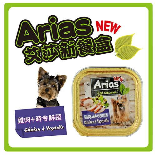 【力奇】新艾莎餐盒 雞肉+時令鮮蔬-100g-30元【新包裝】 可超取(C181B17)