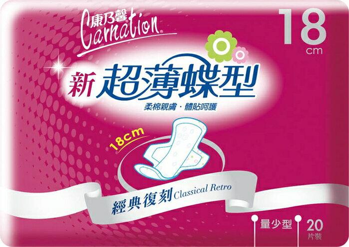 康乃馨 新超薄蝶型衛生棉 量少型 18cm (20片)【康鄰超市】