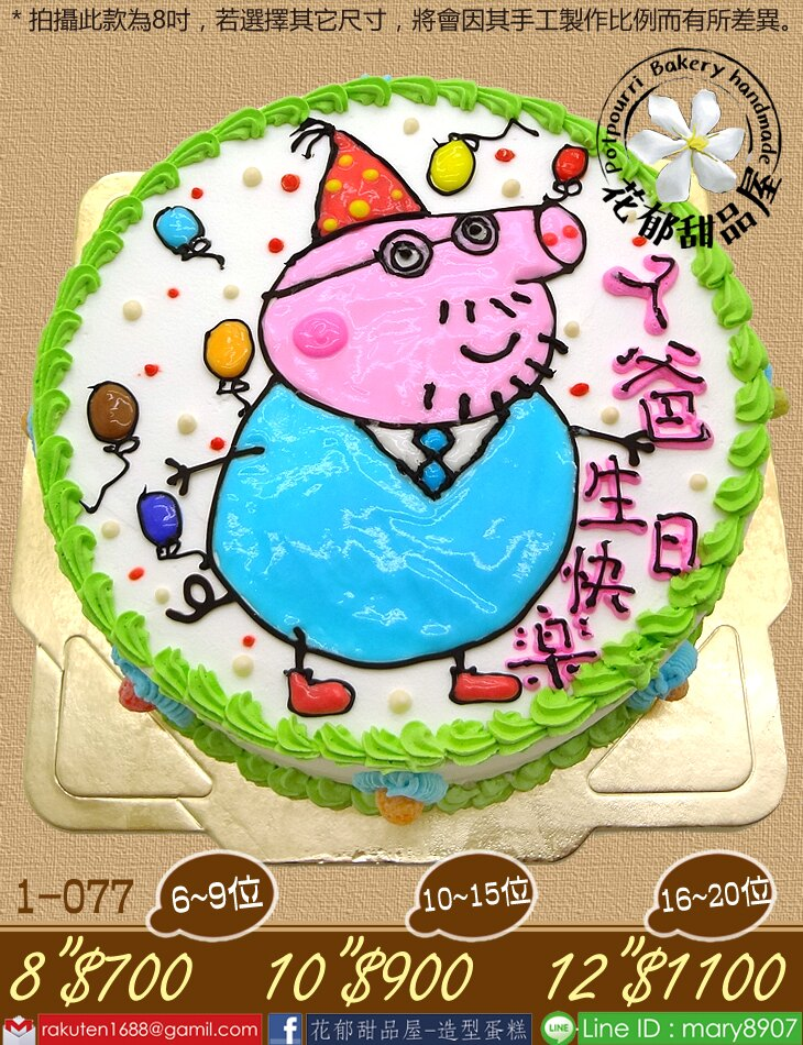 佩佩豬爸爸平面造型蛋糕-8吋-花郁甜品屋1077