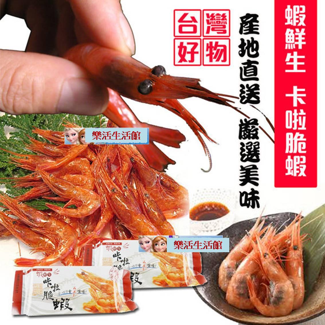蝦鮮生   咔啦蝦  【樂活生活館】