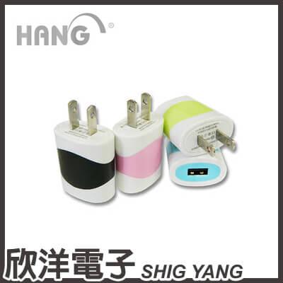 ~ 欣洋電子 ~ ~安規 ~HANG 雙色 1A USB充  旅充頭 ^( A2 ^)