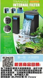 第一佳水族寵物:[第一佳水族寵物]台灣*嚴選商品*【HANGONTriangleFilter缸角式低水位過濾器】內掛角落水中過濾器
