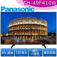Panasonic 國際牌電視推薦到(含運無安裝)Panasonic國際牌49吋電視電視TH-49F410W【三井3C】就在SANJING三井3C推薦Panasonic 國際牌電視推薦