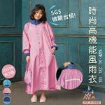 【雨之情】 時尚高機能風雨衣(藍/粉紫)