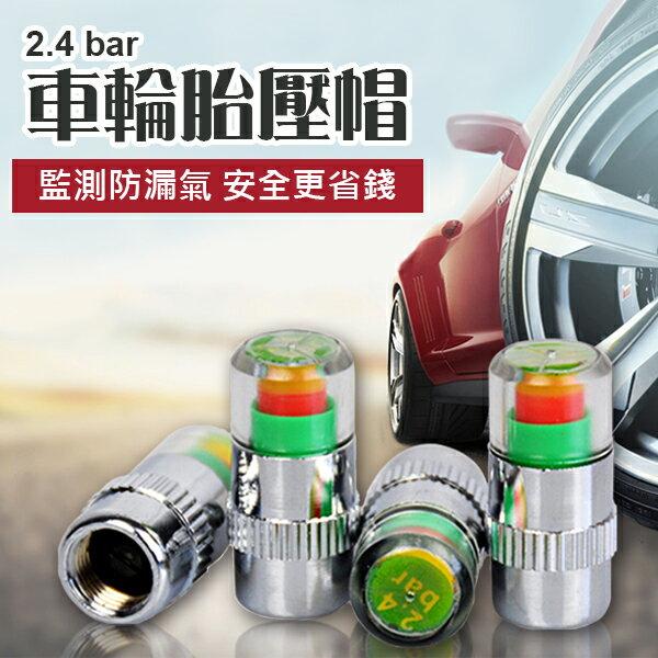 《汽機車用品兩件9折》4顆 胎壓偵測器 胎壓帽 胎壓偵測氣嘴蓋 胎壓氣門嘴帽(21-1380)