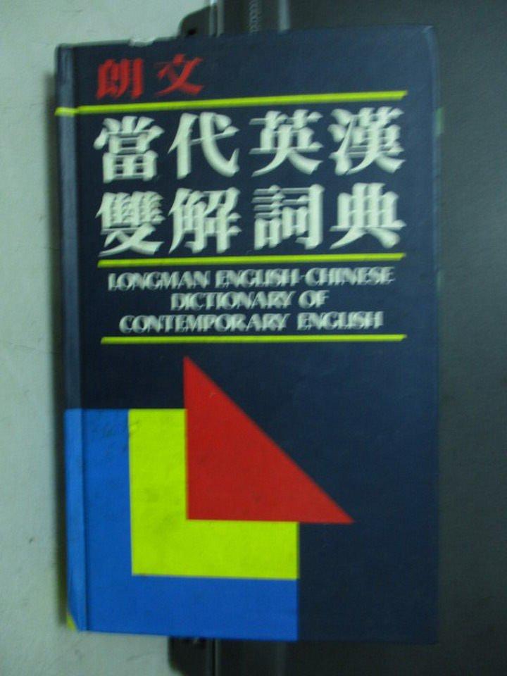 【書寶二手書T3/字典_LQM】朗文當代英漢雙解辭典_1988年