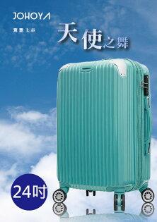 【JOHOYA禾雅】天使之舞系列24吋ABSPC拉鍊行李箱-蒂芬妮