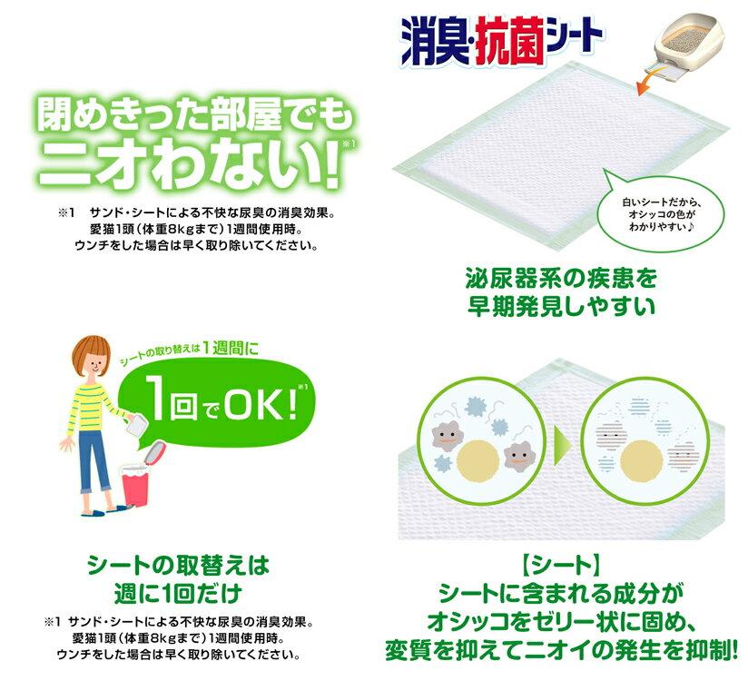 日本嬌聯Unicharm 複數貓消臭抗菌尿布墊多貓用 8片入(一周間無臭) 好窩生活節 2