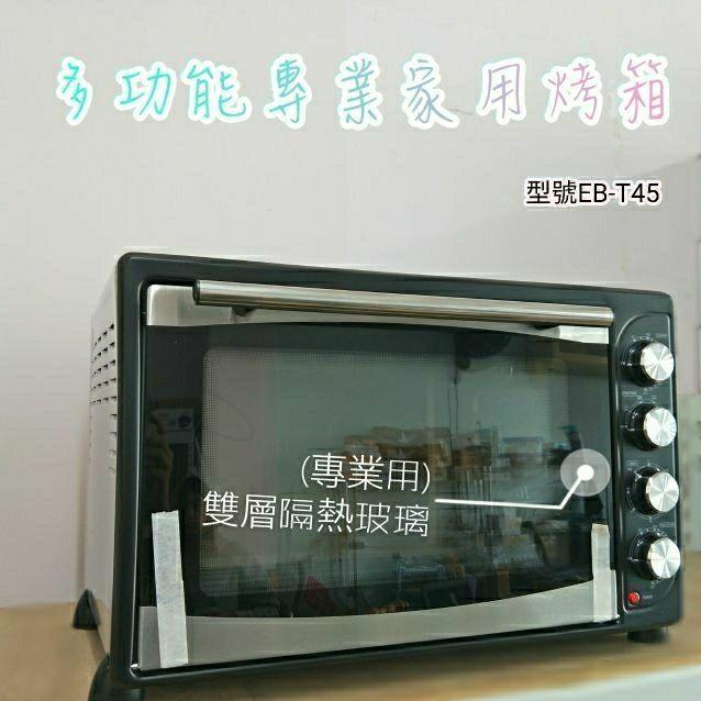 多功能專業家用電烤箱