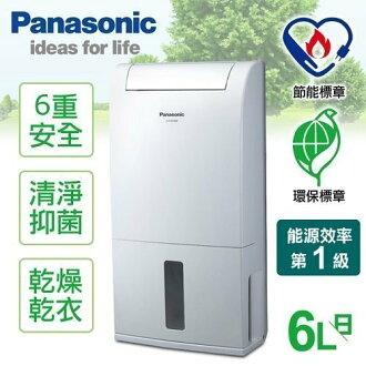 【現貨搶購中*鍾愛一生】Panasonic 國際牌 6公升 清淨除濕機 F-Y101BW另售F-Y12CW*F-Y22BW*F-Y16CW*F-Y12CW*F-Y24CXW*F-Y28CXW*F-Y3..