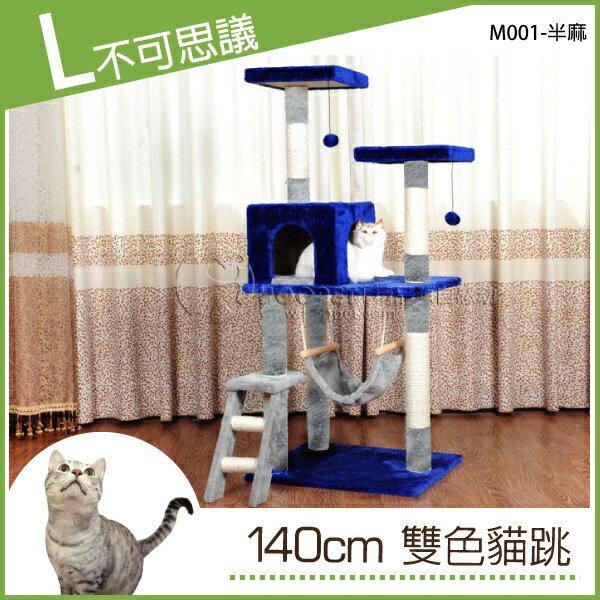 凱莉小舖~KF8032~粗麻繩柱子、板子加大大型 貓爬架  貓跳台  貓屋  貓窩  貓砂