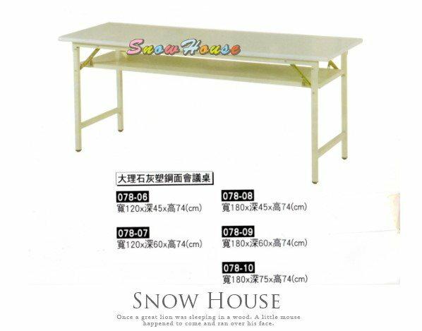 ╭☆雪之屋居家生活館☆╯AA078-06 大理石灰塑鋼面會議桌/上課桌/折合桌/演講桌/休閒桌/書桌