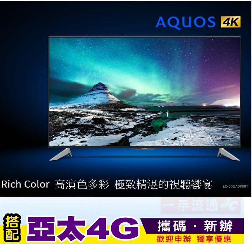 Sharp 4K智能連網液晶電視 50吋 夏普 攜碼亞太4G上網月租方案 電視機優惠 LC-50UA6800T