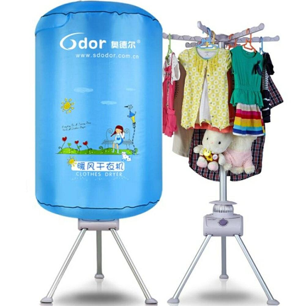 奧德爾烘干機家用風干機烘衣機速干衣服靜音圓形寶寶MBS「時尚彩虹屋」
