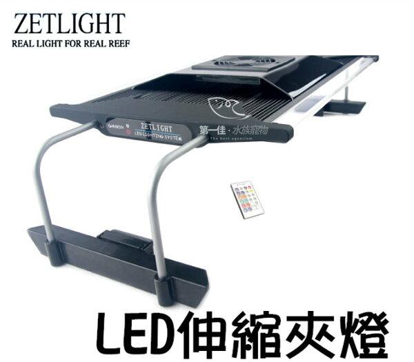 [第一佳水族寵物]ZETLIGHT[ZT6500(90W)]單扇可調式4色LED伸縮夾燈(附調整遙控器)免運