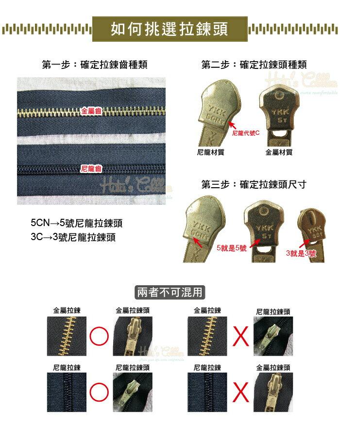 糊塗鞋匠 優質鞋材 N33 YKK拉鍊頭 1個 台灣製造 外套 包包 鞋子 皮夾 DIY 維修 修理 5