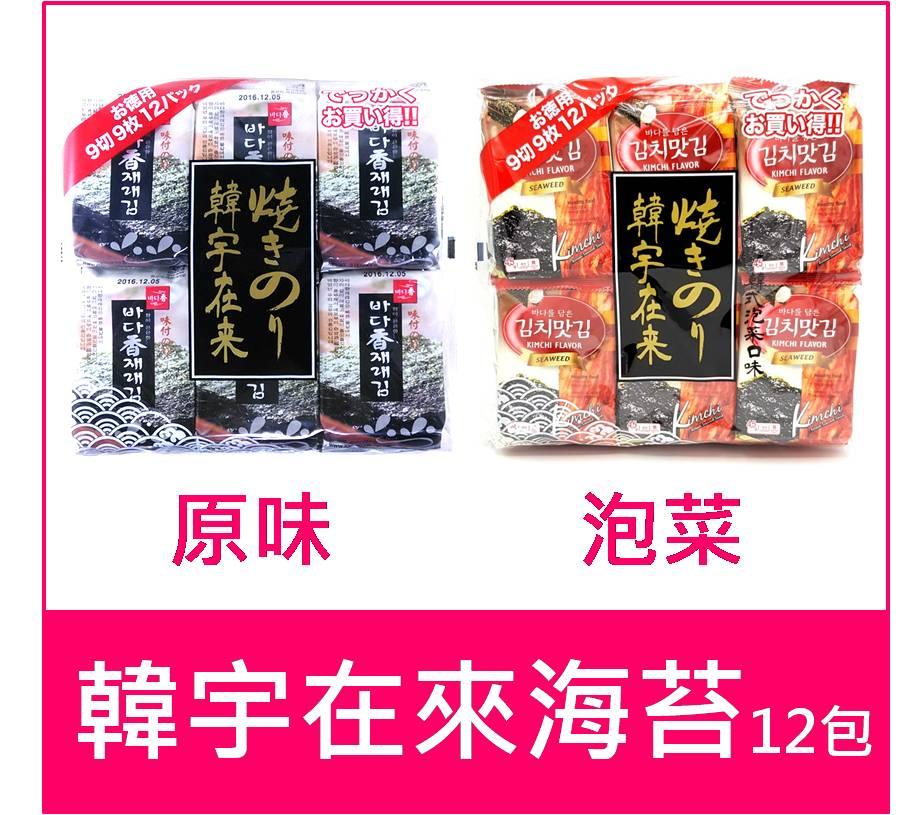 《Chara 微百貨》韓國 海苔 隨身包 SAJO 海牌 韓宇在來 京畿道 激安 泡菜 明太子 照燒  竹鹽 6