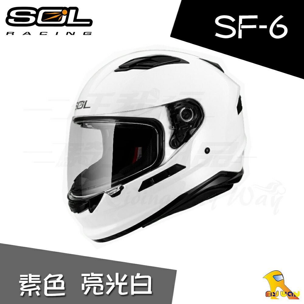 ~任我行騎士部品~SOL SF-6 素白 全罩式 安全帽 雙鏡片 高安規 SF6