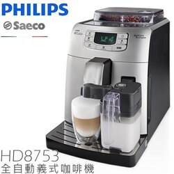 贈黑晶爐 ✦ PHILIPS 飛利浦 義式咖啡機 Saeco Intelia HD8753 全自動