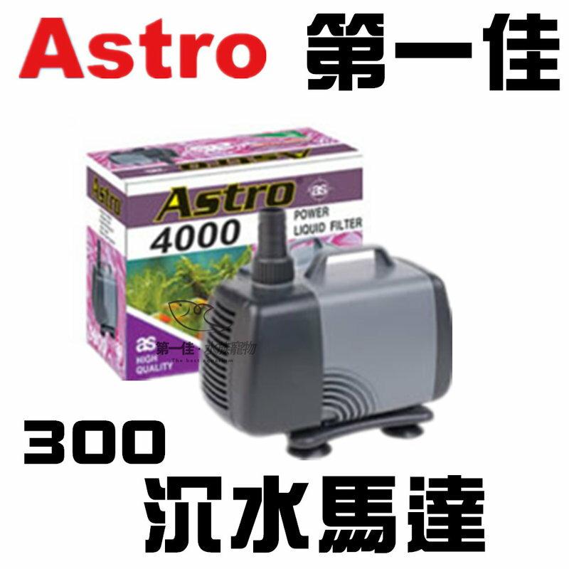 ^~第一佳水族寵物^~中國Astro~阿姆斯壯 沉水馬達 300 ASPH300