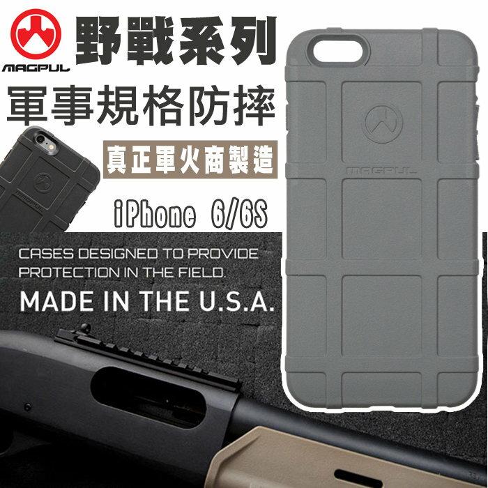 美國正品 Magpul Field case 4.7吋 iPhone 6/6S iP6/I6S 軍事風格 戰術防護手機殼 防撞 防摔殼/抗衝擊/保護殼/手機套/保護套/灰