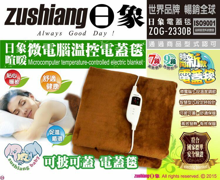 淘禮網   ZOG-2330B 日象暄暖微電腦溫控電蓋毯
