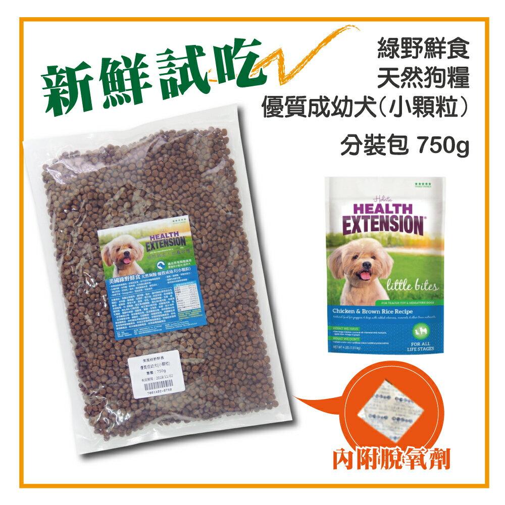 ~新鮮試吃~綠野鮮食 天然狗糧 成幼犬 小顆粒 ~分裝包750g~170元 可超取 T00
