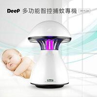 世界地球日,環保愛地球到Deep 多功能智控捕蚊燈 DB-A12W