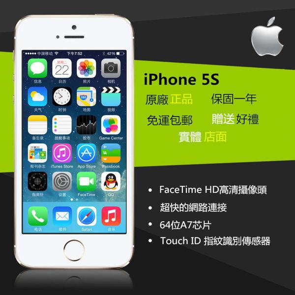 ~ 1年 期內直接換新品~APPLE  蘋果 iPhone5S 16G 黑 銀色 土豪金