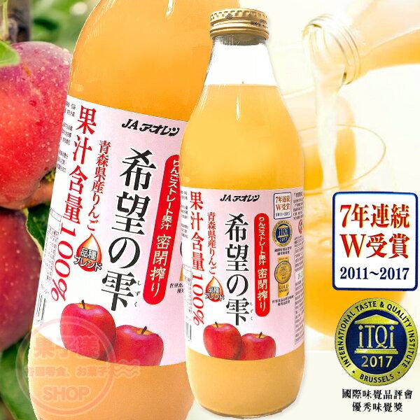 日本 青森農協 希望之露蘋果汁 1000ml [JP615]▶全館滿499免運