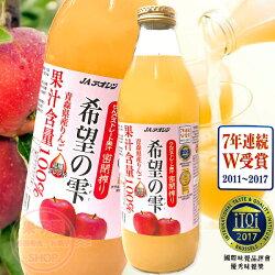 日本 青森農協 希望之露蘋果汁 1000ml [JP615]