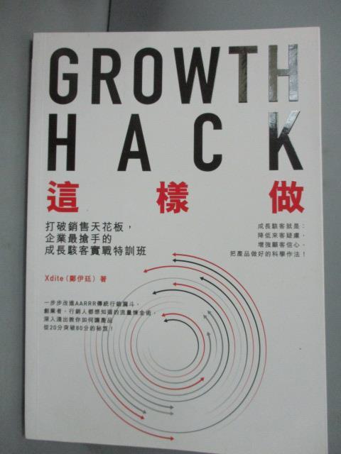 ~書寶 書T1/行銷_GHA~Growth Hack 這樣做:打破銷售天花板,企業最搶手的