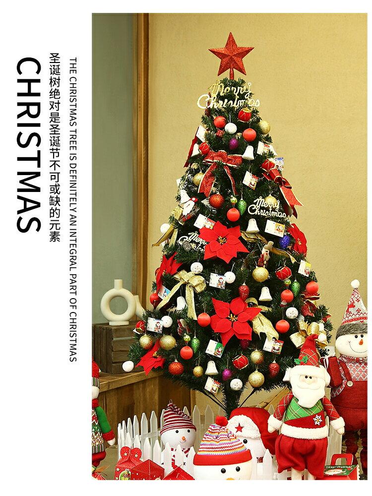 聖誕樹家用套餐1.8米裝飾品1.5豪華加密套裝2.1圣誕節小大型發光