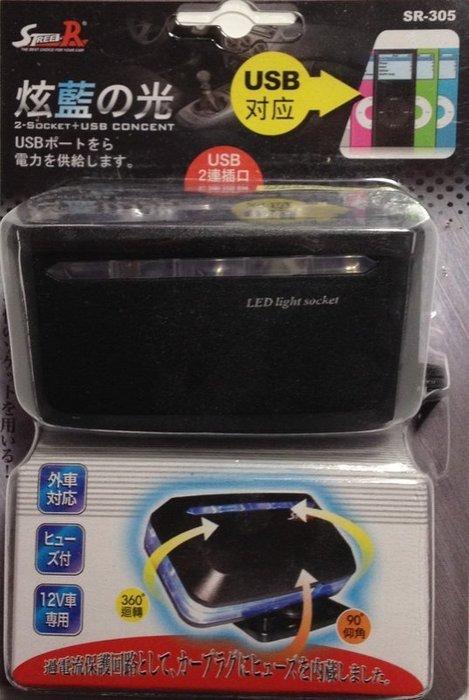 權世界@汽車用品 Street-R 智慧型手機充電2孔+USB 點煙器延長線電源擴充插座 SR-305