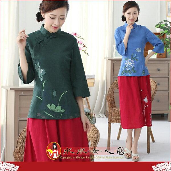 【水水女人國】~中國風美穿在身~如蘭。古典手繪手工扣棉麻七分袖旗袍式唐裝上衣。兩色