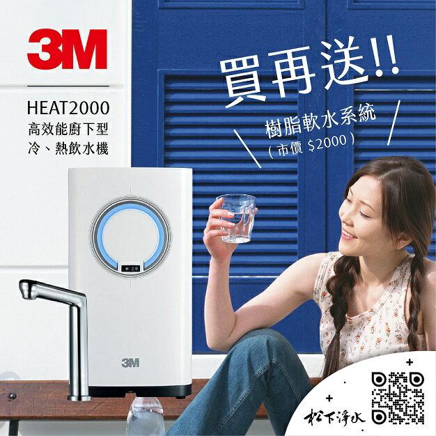 松下淨水 3M HEAT2000 高效能櫥下型冷熱飲水機(單機版)