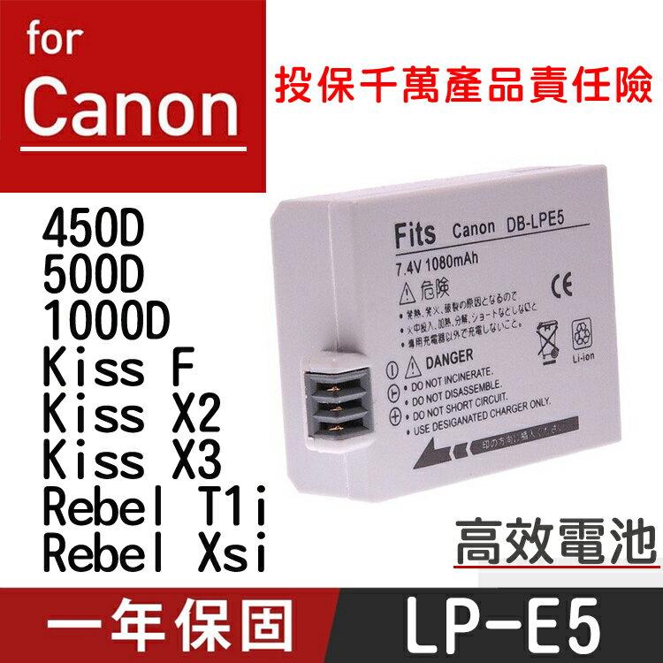 特價款@攝彩@Canon LP-E5電池1000D 450D 500D Kiss F Kiss X2 Kiss X3