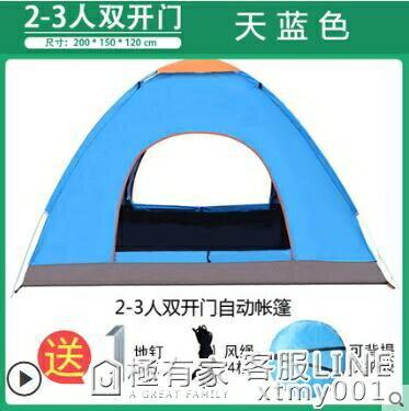 帳篷戶外3-4人全自動野營露營賬蓬2單人野外加厚防雨曬超輕便速開 ATF 摩可美家