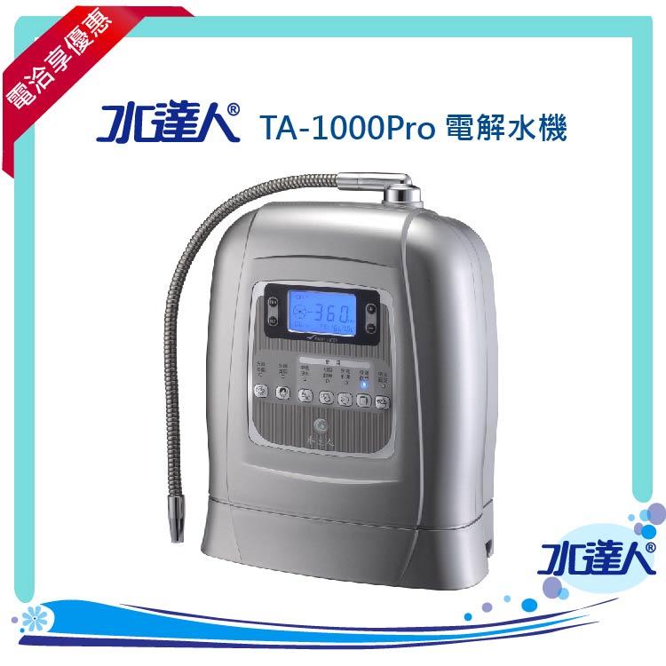 ★ 加贈淨水器★電洽享優惠-電解水機TA-1000Pro - 限時優惠好康折扣