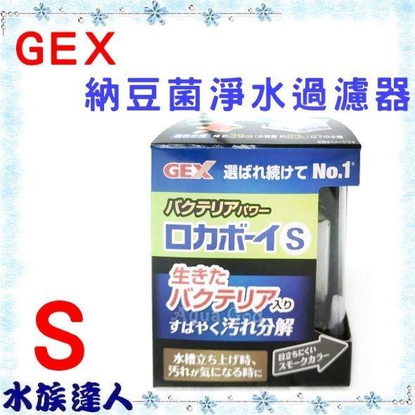 推薦【水族達人】日本GEX五味《納豆菌淨水過濾器(水妖精) S 》水中過濾器 快速分解有害物質 最佳的水質過濾系統 !