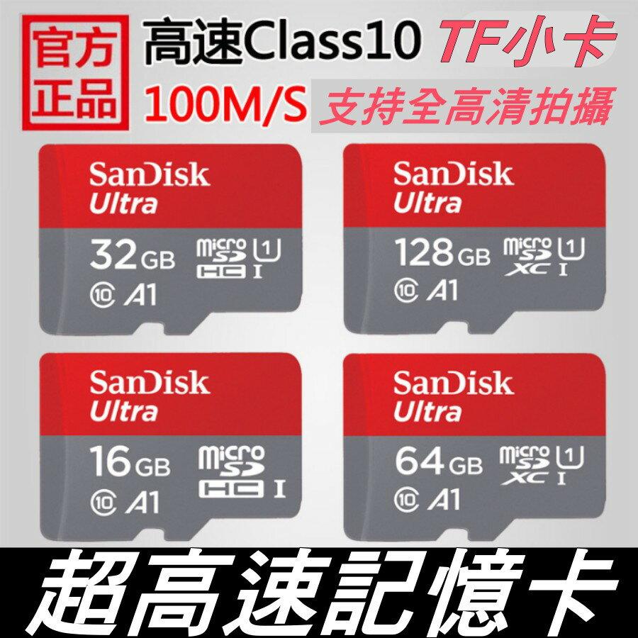 【Sandisk】手機記憶卡 微型16G 32G 64G 128G A1 C10 記憶卡 SD卡 TF卡 快速讀取