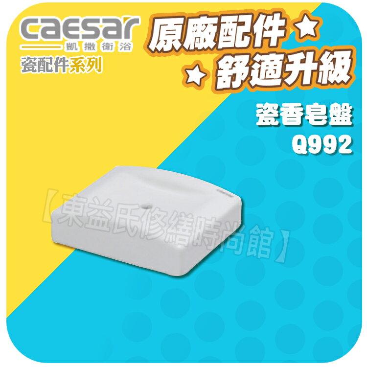 Caesar凱薩衛浴 瓷香皂盤 Q992 瓷配件系列【東益氏】浴巾環 置物架 漱口杯架 馬桶刷架