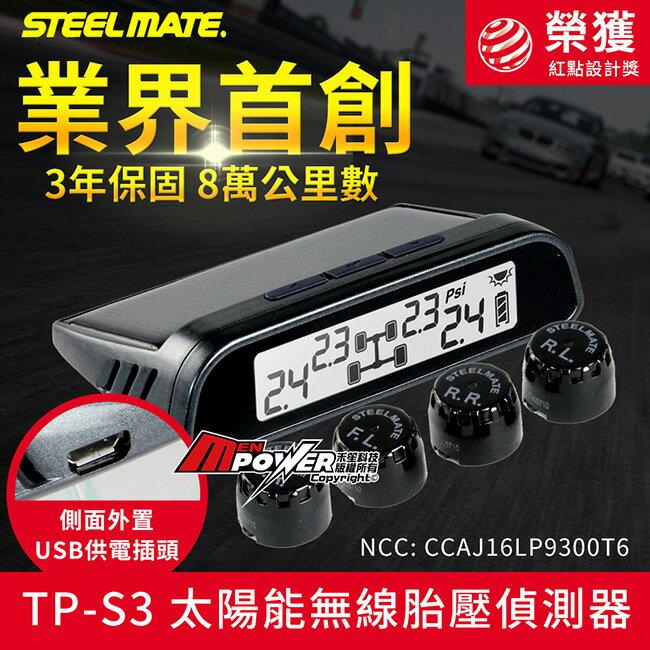 禾笙科技【免運】鐵將軍 STEEL MATE TPS3 太陽能無線胎壓偵測器 TP-S3 胎外式 太陽能充電 胎壓 汽車