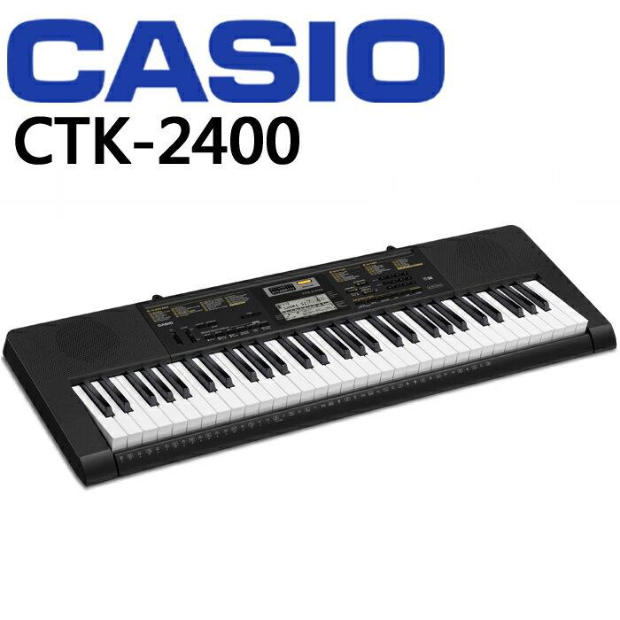 【非凡樂器】CASIO CTK-2400 台灣卡西歐標準型電子琴/61鍵/完整娛樂效果與教學功能