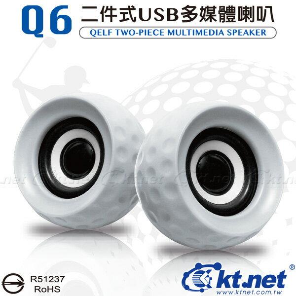 【迪特軍3C】KTNET-Q6 高爾夫球二件式USB多媒體喇叭-白 創意喇叭/攜帶喇叭/小型喇叭/造型喇叭