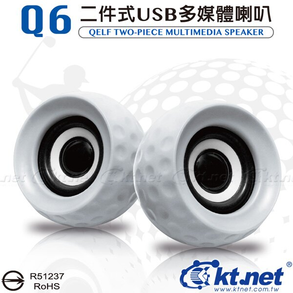 <br/><br/>  【迪特軍3C】KTNET-Q6 高爾夫球二件式USB多媒體喇叭-白 創意喇叭/攜帶喇叭/小型喇叭/造型喇叭<br/><br/>