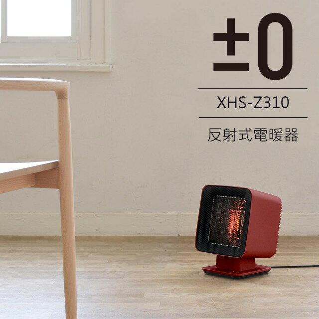 【日本正負零±0】反射式電暖器 XHS-Z310 0