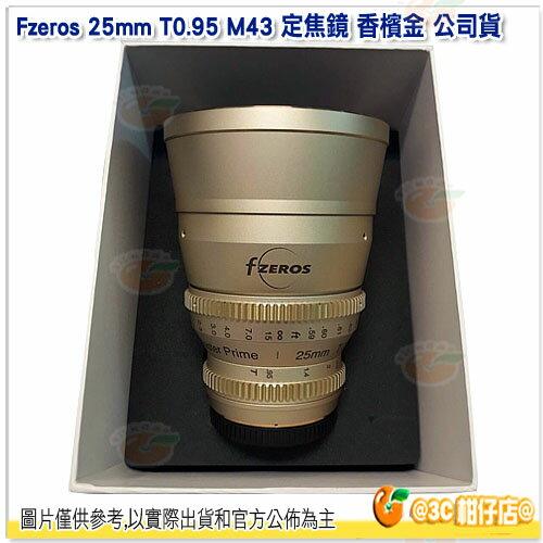 Fzeros 25mm T0.95 M43 定焦鏡 香檳金 公司貨 超大光圈 電影 全金屬
