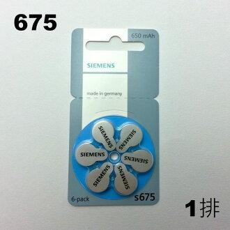 【德國西門子】助聽器電池 675 - 1排